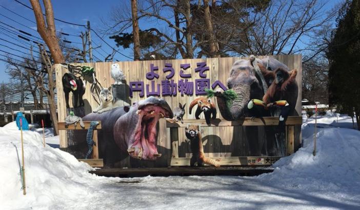 「プリンシパル〜恋する私はヒロインですか?」〜のロケ地(聖地):円山動物園