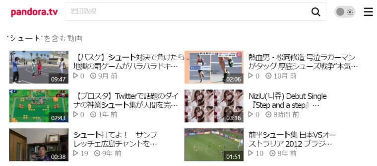 「シュート!」はpandora(パンドラ)には関係ない動画しか配信してないようでした。