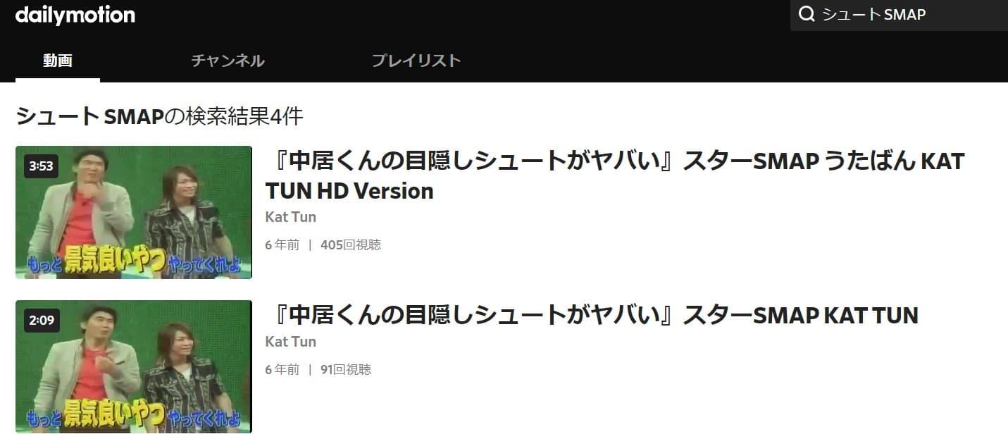 「シュート!」はDailymotion(デイリーモーション)関係ない動画しか配信してないようでした。