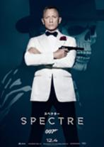 映画「007 スペクター」のキャスト・登場人物:ジェームズ・ボンド(演:ダニエル・クレイグ)
