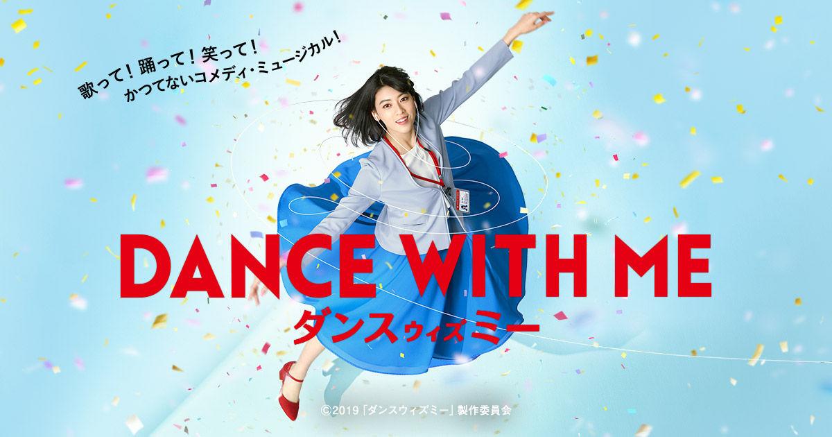 映画「ダンスウィズミー」がフルで無料視聴できる動画配信サービス。HuluやNetflixで観れる?