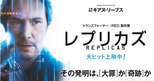 映画「レプリカズ/Replicas」がフル動画を配信で無料で観れる?ゾーイの扱いに評価分かれる?