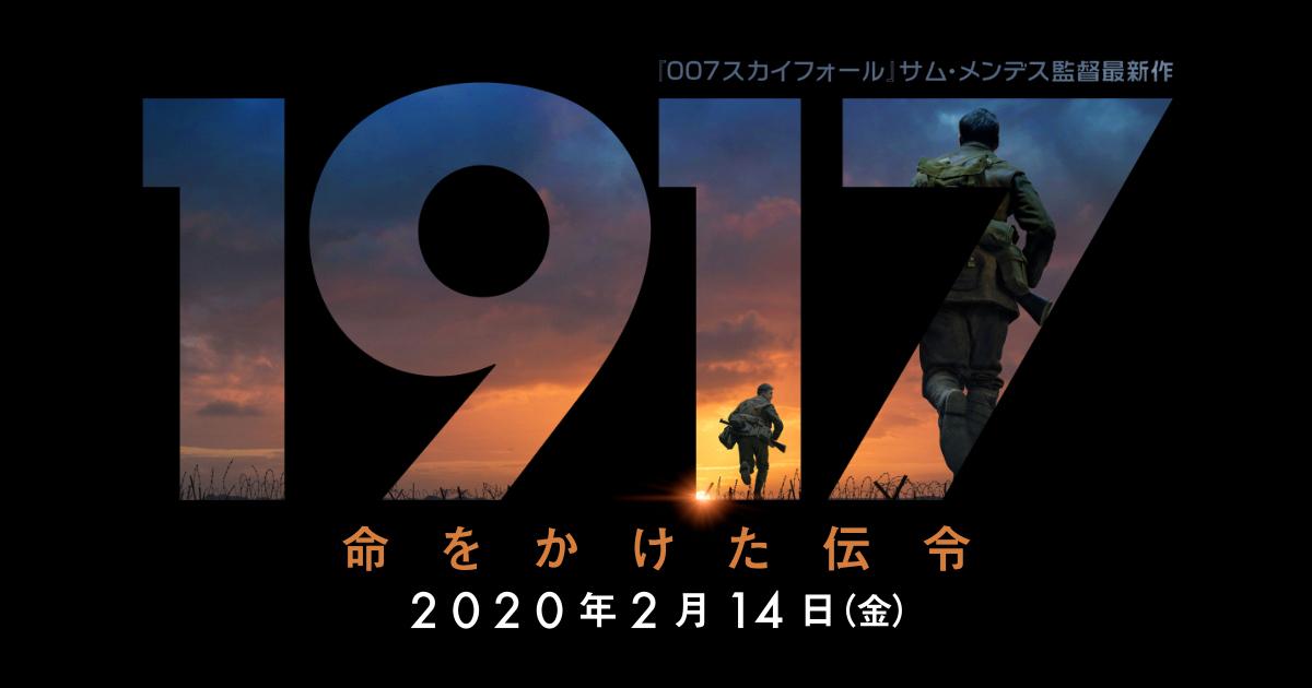 映画「1917 命をかけた伝令」の評判や感想。ワンカットで全編撮影!?面白い?つまらない?