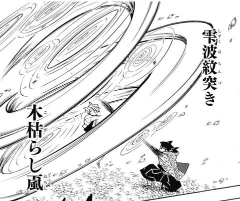 富岡義勇の呼吸法「全集中 水の呼吸」と必殺技一覧:漆の型:雫波紋突き(しずくはもんづき)