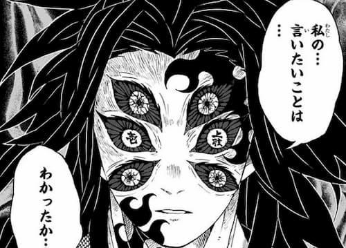 鬼滅の刃のキャラクター(登場人物)まとめ:黒死牟(こくしぼう)