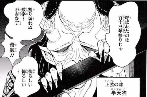 鬼滅の刃のキャラクター(登場人物)まとめ:半天狗(はんてんぐ)