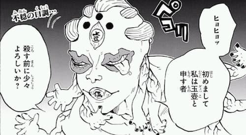 鬼滅の刃のキャラクター(登場人物)まとめ:玉壺(ぎょっこ)