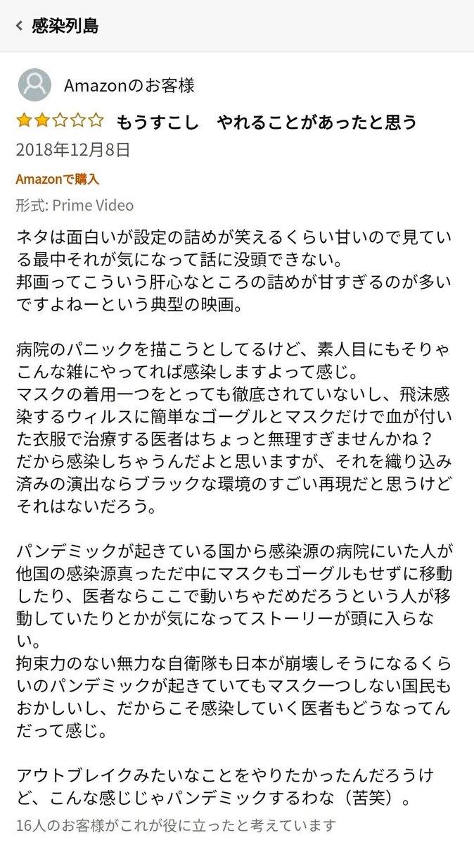 映画「感染列島」のレビューがまさに今の日本政府のコロナウイルス対応を指摘していると話題に!