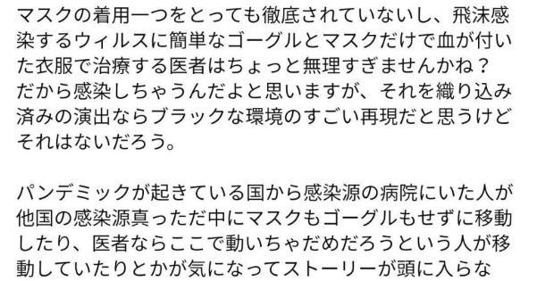 映画「感染列島」のレビューがまさに今の日本政府のコロナウイルス対応を指摘しているようだと話題に!