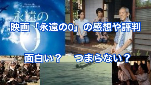 映画「永遠の0(ゼロ)」の感想や評判。面白い?つまらない?宮崎駿や井筒監督からの批判もあったの?