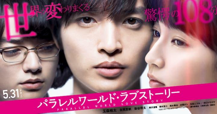 東野圭吾の原作を映画化「パラレルワールド・ラブストーリー」を無料視聴できる動画配信サービスは?huluやnetflixやpandoraは?