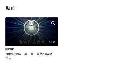 「20世紀少年<第2章> 最後の希望」はDailymotion(デイリーモーション)では、予告編動画しかないようでした。