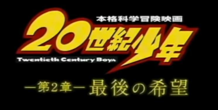 映画「20世紀少年<第2章> 最後の希望」がフルで無料視聴できる動画配信サービス。PandoraやDailymotionで観れる?