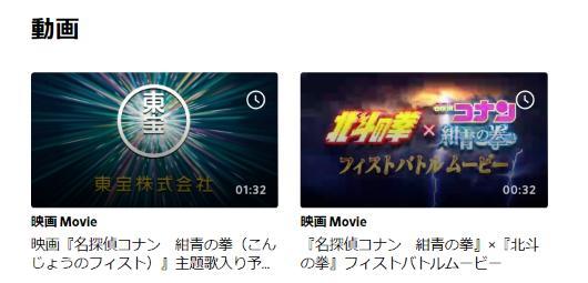 「名探偵コナン 紺青の拳」はDailymotion(デイリーモーション)では、予告編動画しか配信していないようでした。