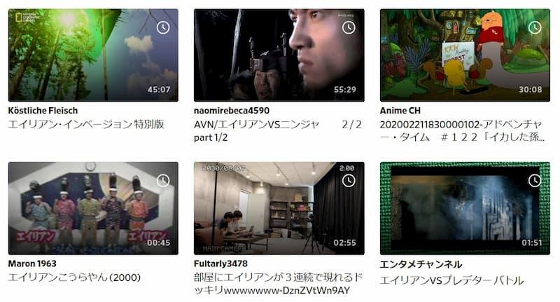 「エイリアン」はDailymotion(デイリーモーション)では、エイリアンの続編に関係する動画しかありませんでした。