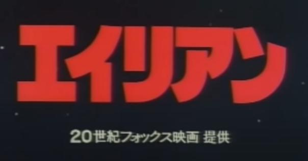 映画「エイリアン1」を無料動画をフル視聴できる配信サイトは?huluやNetflix、PandoraやDailymotionで観れる?