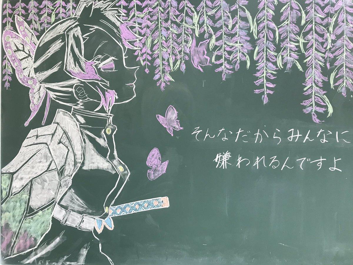 鬼滅の刃の黒板アート(キャラコラボ):胡蝶しのぶ、嘴平伊之助