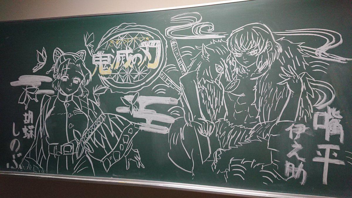 鬼滅の刃の黒板アート(キャラコラボ):胡蝶しのぶ、冨岡義勇