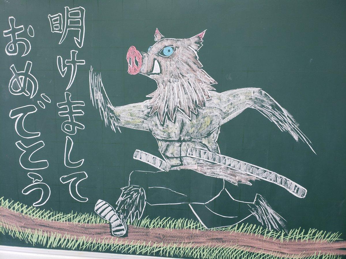 鬼滅の刃の黒板アート(キャラクター個別):嘴平伊之助