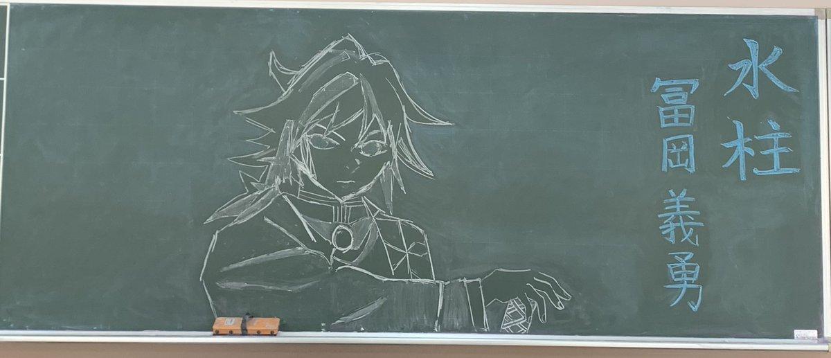 鬼滅の刃の黒板アート(キャラクター個別):冨岡義勇(水柱)