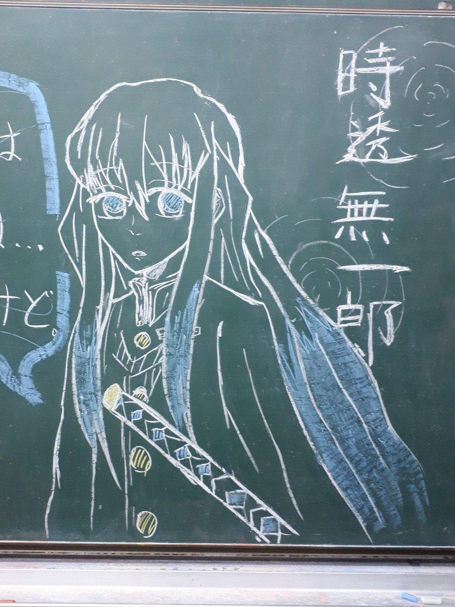 鬼滅の刃の黒板アート(キャラクター個別):時透無一郎(霞柱)