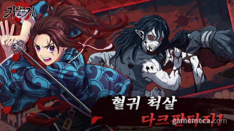 韓国産のスマホゲーム「鬼殺の剣」が鬼滅の刃の盗作疑惑で炎上!