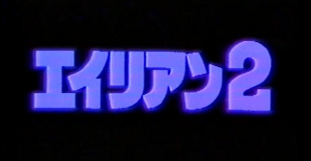 映画「エイリアン2」はどの動画配信サイトでフルで無料視聴できる?パンドラやデイリーモーションは?