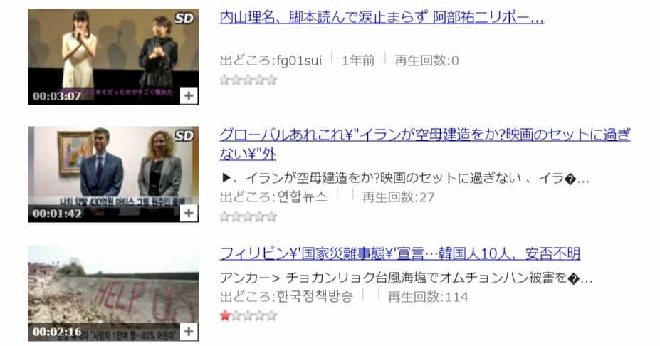 「台風家族」はpandora(パンドラ)には関係ない動画しかないようです。