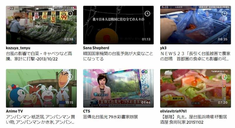 「台風家族」はDailymotion(デイリーモーション)には関係ない動画しか配信されていませんでした。