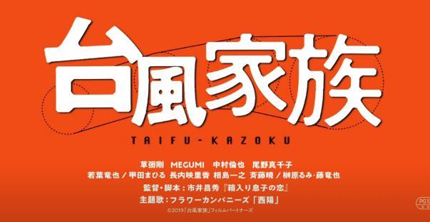 映画「台風家族」のフル動画を無料で視聴できる配信サイトは?huluやnetflixで見れる?MEGUMIの色気がヤバイ!