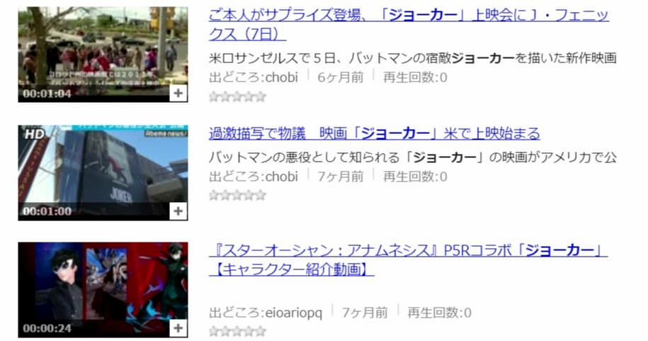 「ジョーカー」はpandora(パンドラ)では「ジョーカー」のニュース動画しかないようです。