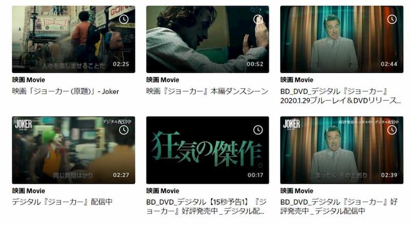 「ジョーカー」はDailymotion(デイリーモーション)はブルーレイの販売情報やデジタル配信情報の動画しかありませんでした、