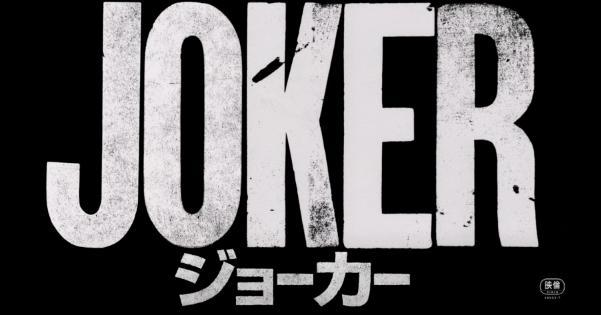 映画「ジョーカー」の無料動画をフル視聴できる配信サイトは?NetflixやPandoraやDaiymotionで観れる?