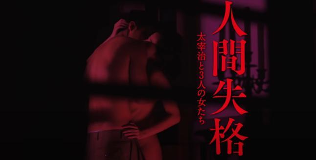 映画「人間失格 太宰治と3人の女たち」は無料動画をフル視聴できる配信サイト。huluやnetflix、PandoraやDaiymotionで観れる?