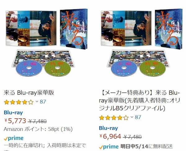 「来る」は5000円~6000円台で豪華版のブルーレイが購入できます。