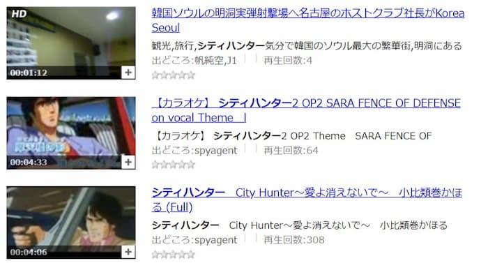 「シティーハンター THE MOVIE 史上最香のミッション」はアニメ版の主題歌のカラオケ版の動画しかありませんでした。