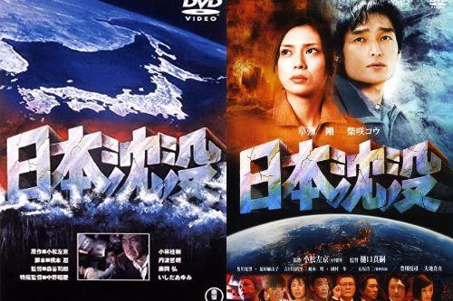「日本沈没(1973)」と「日本沈没(2006)」の無料視聴可能!!