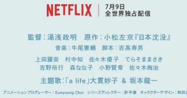 【結末ネタバレ有】ネットフリックスのアニメ「日本沈没2020」が原作改悪で最低アニメだという意見に反響!