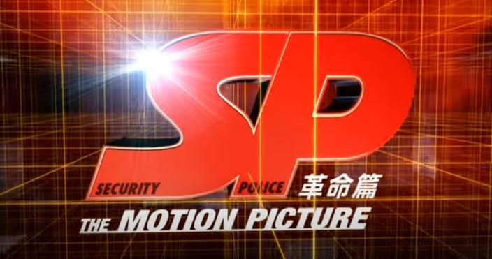 映画『SP 革命篇』のネタバレあらすじやラストの結末は?感想やレビュー(面白い?つまらない?)も紹介!