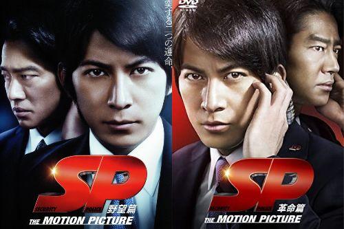 映画『SP 野望篇』『SP 革命篇』の無料視聴可能