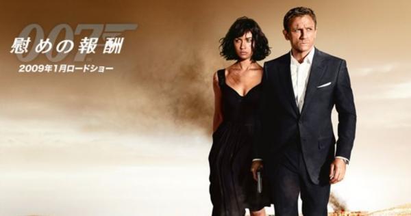 映画「007 慰めの報酬」のネタバレあらすじやラストの結末は?感想やみんなのレビュー(面白い・つまらない)も紹介!