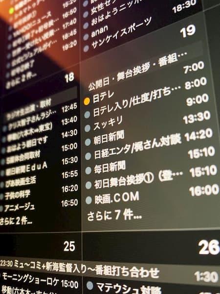 映画「天気の子」公開から1年になる今日7月19日、東京で2週間以上続いた雨が一転晴れに変わる!