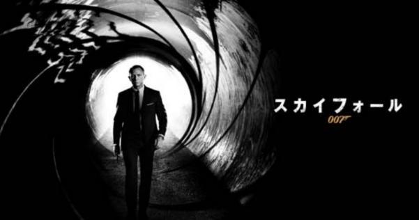 映画「007 スカイフォール」のあらすじやラスト結末のネタバレは?レビュー(面白い・つまらない)や感想も紹介!