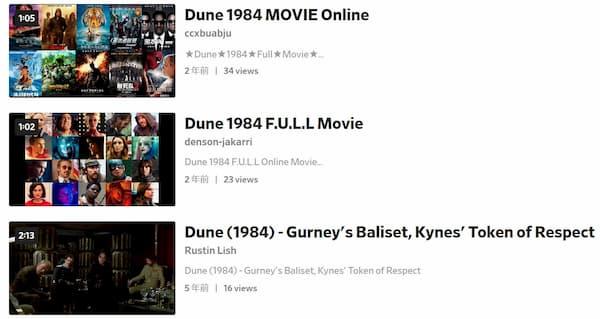 「デューン/砂の惑星」はDailymotion(デイリーモーション)ではトーク動画や関係ない動画しか配信していませんでした。