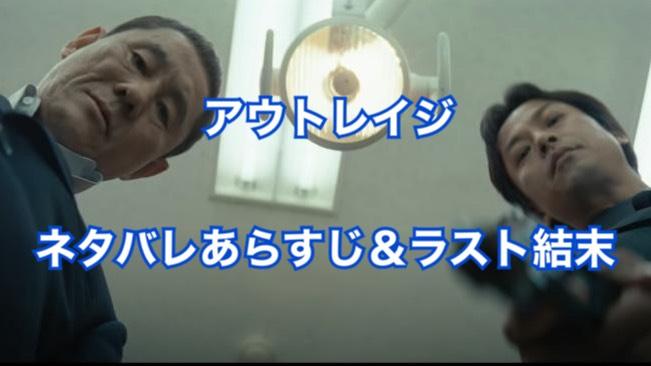 【ネタバレ】映画「アウトレイジ1」のあらすじやラスト結末は?感想やレビュー(面白い) or つまらない)も紹介!