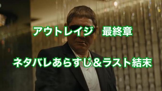 映画「アウトレイジ 最終章」のあらすじやラスト結末(ネタバレ有)。レビューや感想も紹介!