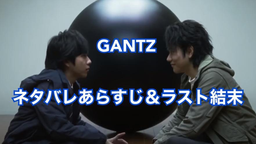 映画「GANTZ」のラスト結末やネタバレあらすじは?感想やレビュー(面白い・つまらない)も紹介!