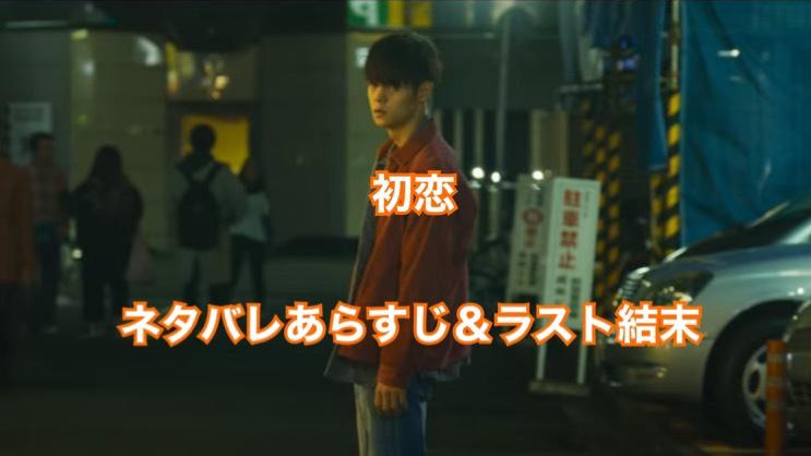 映画「初恋(2020)」のラスト結末やネタバレあらすじは?感想やレビュー(面白い or つまらない)や登場人物も紹介!