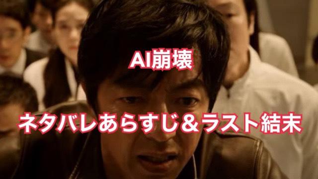 【ネタバレ】映画「AI崩壊」のあらすじやラスト結末は?感想やレビュー(面白い or つまらない)や登場人物も紹介!