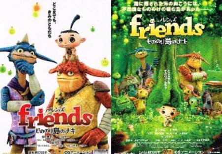 「friends もののけ島のナキ」の無料視聴可能